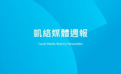 專題報告:凱絡媒體週報1000期 20 YEARS CHALLENGE
