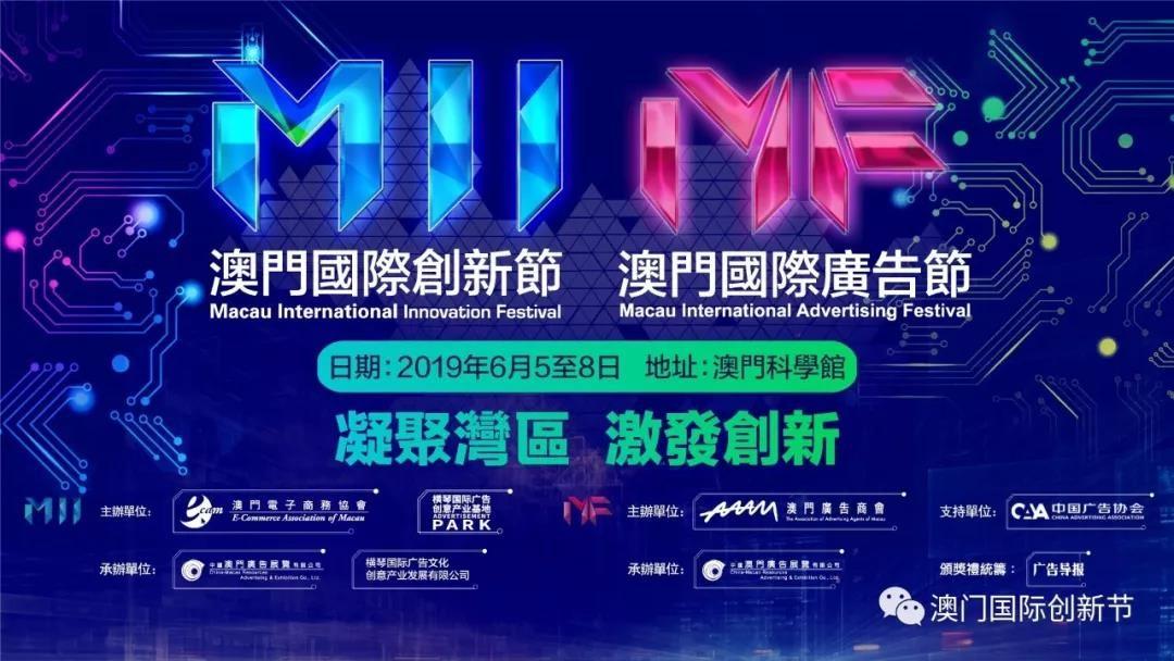 澳門國際創新節(MII Festival)