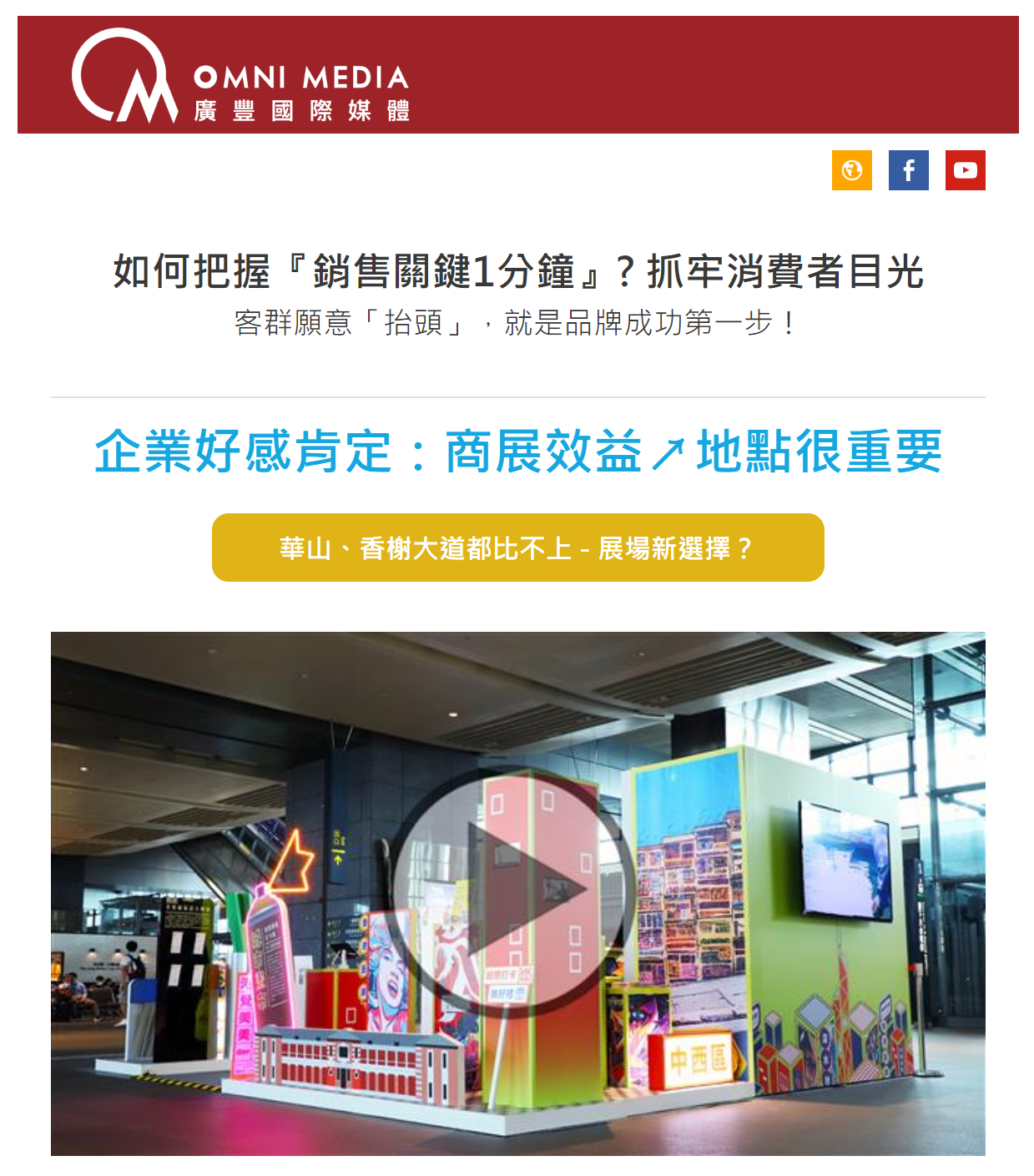 OMNI MEDIA廣豐國際媒體周報