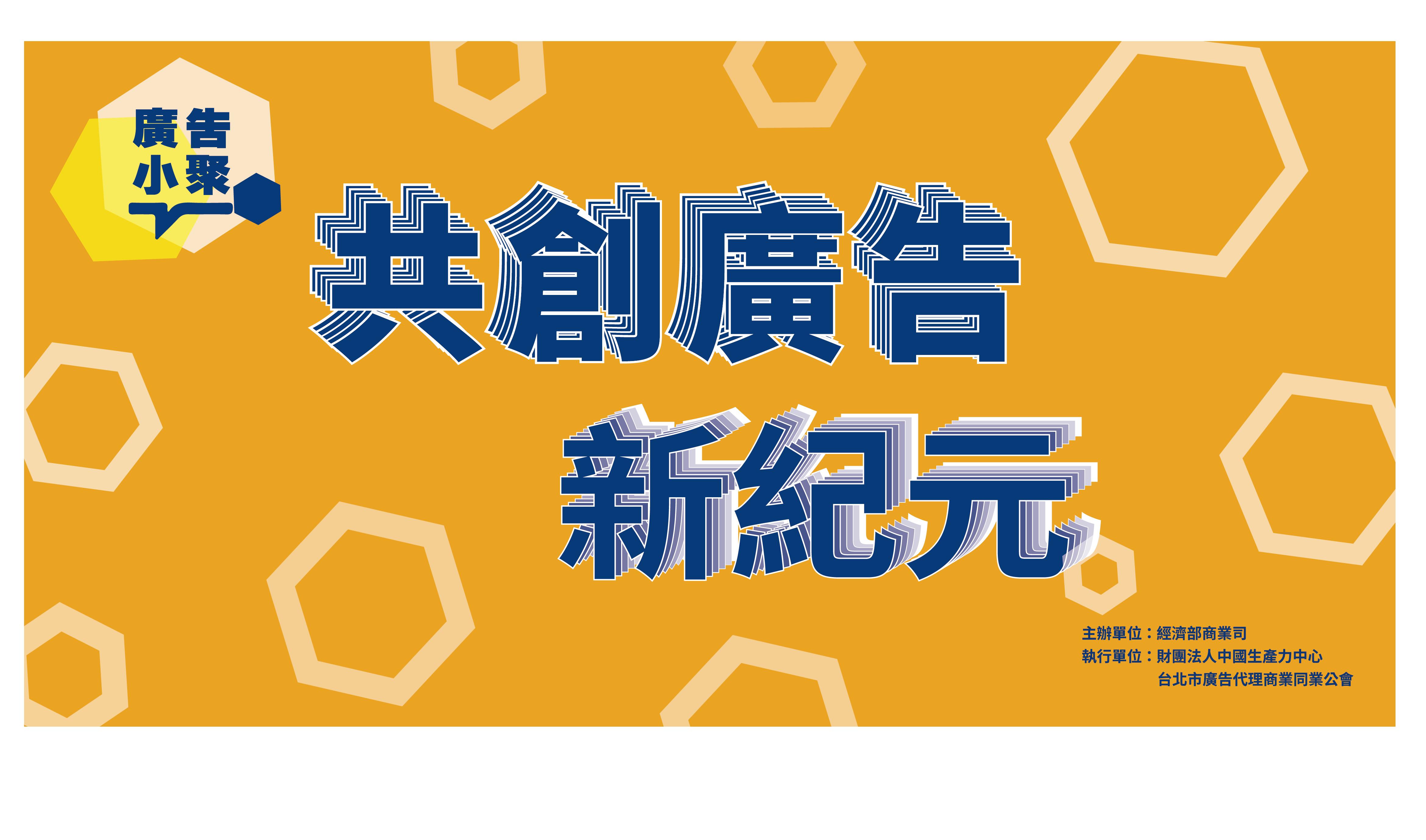 廣告小聚第一場 6/11(四)【CSR x 品牌】盛大展開!