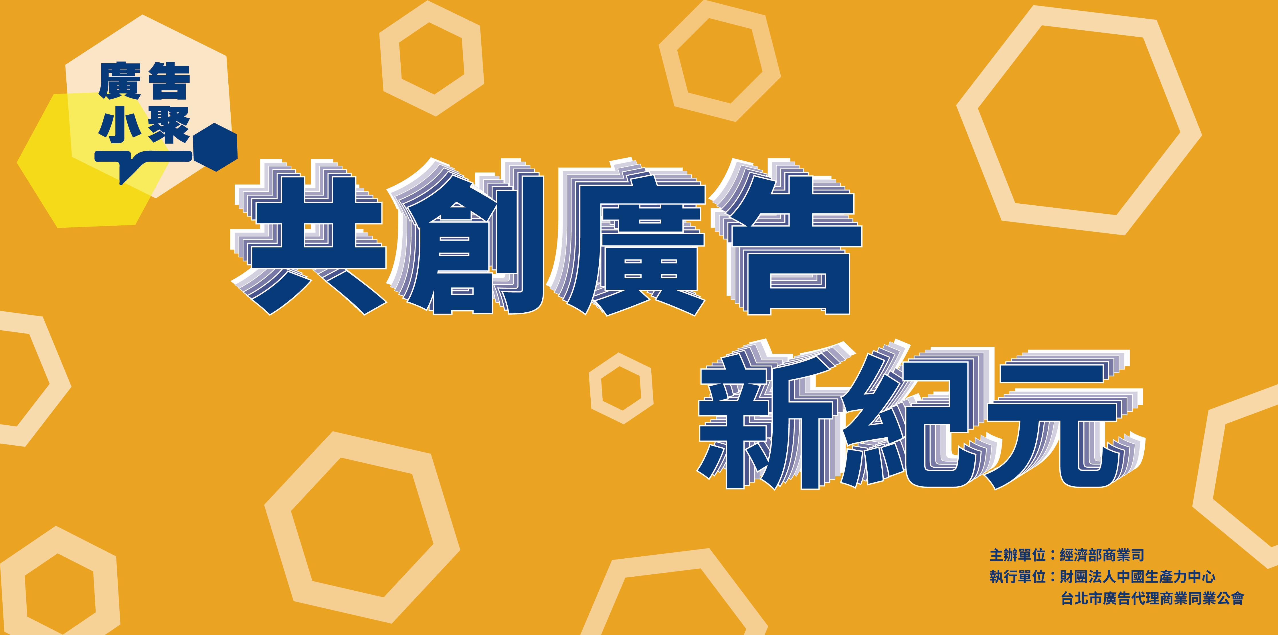 11/26(四) 廣告小聚第三場「青年 x 創意力」壓軸登場