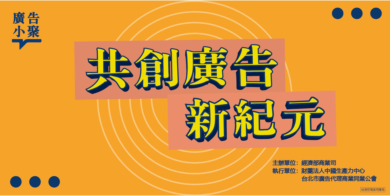 【廣告公會】廣告小聚第一場 6/30(三)【體驗經濟 x 品牌再進化】線上展開!