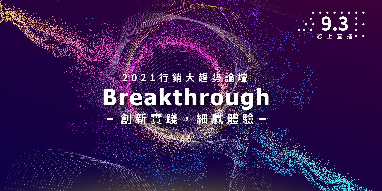 【動腦雜誌】2021行銷大趨勢論壇─Breakthrough:創新實踐,細膩體驗