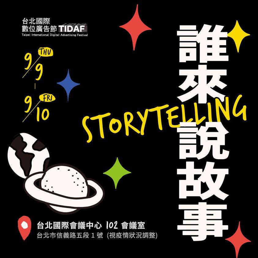【滾石文化】2021《台北國際數位廣告節(TIDAF)》