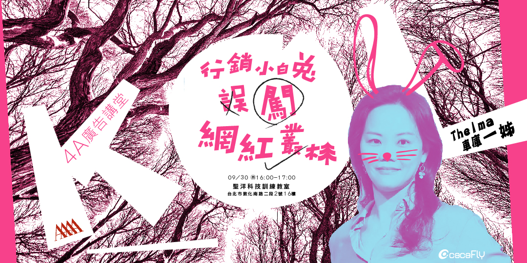 【4A講堂】行銷小白兔誤闖網紅叢林 9/30 (四)