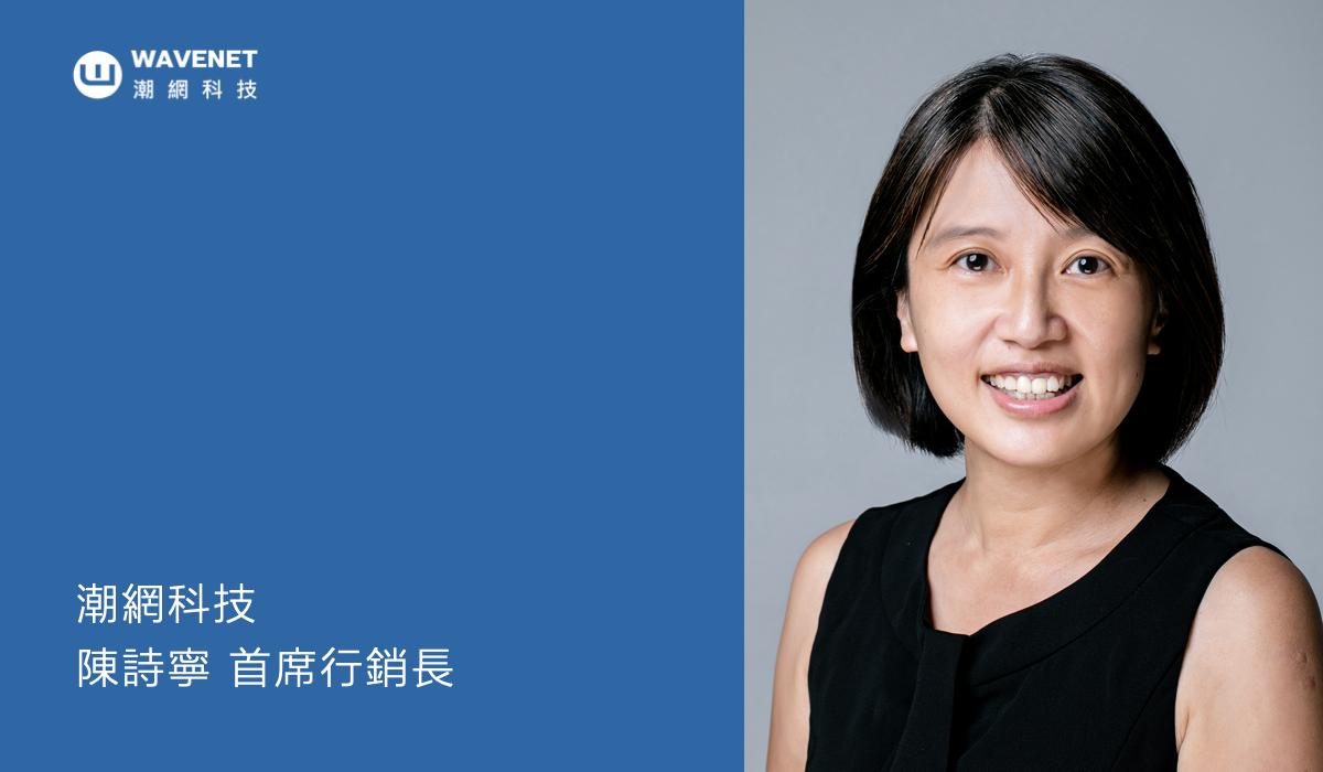 【潮往科技】潮網科技延攬資深企業經理人陳詩寧為首席行銷長(CMO)
