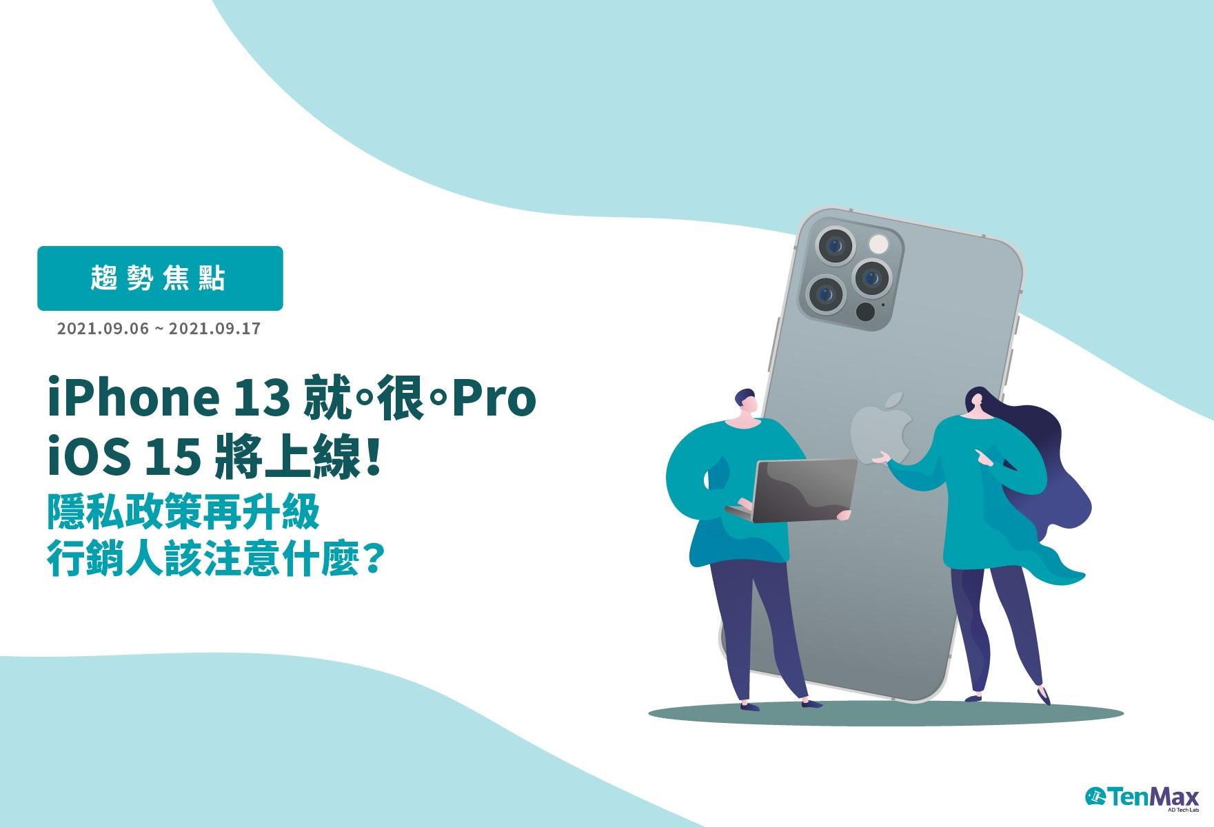 【動腦雜誌】 iOS 15將上線,隱私政策再升級;臉書測試自動化廣告工具