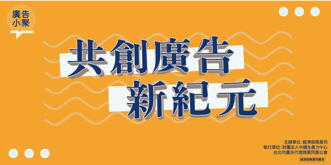 【第三場廣告小聚】台灣創意躍昇國際舞台